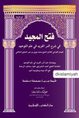 FAT HUL MAJID SYARH AD-DURR AL-FARID