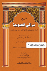 SYARH MARAQĪ AL-