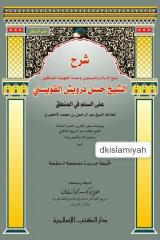 SYARH AL-QUWAISINĪ